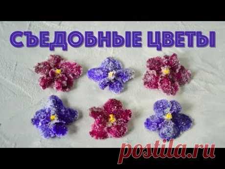Как ЗАСАХАРИТЬ цветы ☆ Необычный декор и ПОДАРОК