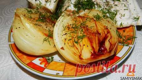 Как приготовить вкусный печеный лук: 3 рецепта в духовке — Самый Смак