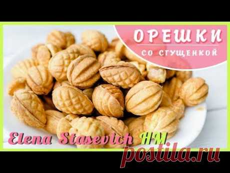 Орешки со сгущенкой - самый вкусный рецепт! || Cookies with condenesed milk || Elena Stasevich HM