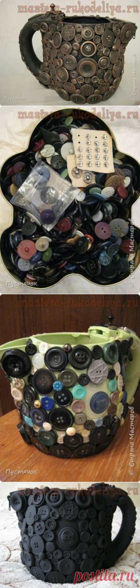 МК по декорированию: Пуговичное настроение. Автор: Елена Жураковская