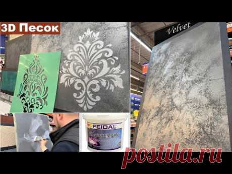 Как работать с трафаретами и декоративной краской! Смотри и учись!