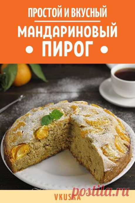 Отличная домашняя выпечка для зимнего периода — простой и вкусный пирог с мандаринами! Рецепт.