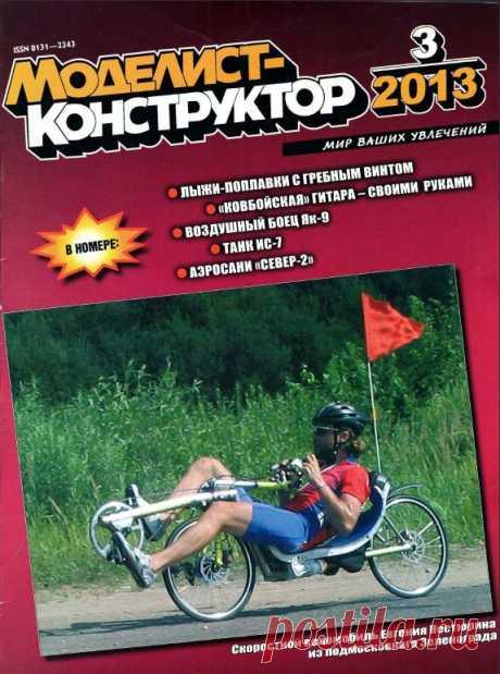 Журнал Моделист Конструктор №3 март 2013