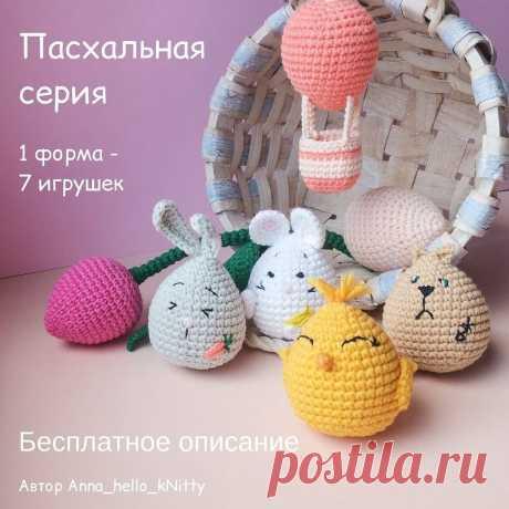 PDF Пасхальная серия игрушек крючком. FREE crochet pattern; Аmigurumi Easter patterns. Амигуруми схемы и описания на русском. Вязаные игрушки и поделки своими руками #amimore - Пасха, пасхальные украшения, пасхальный декор, пасхальные сувениры, яйца, яйцо, яички.