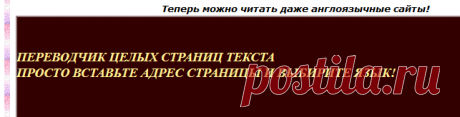 >ПЕРЕВОДЧИК ЦЕЛЫХ СТРАНИЦ ТЕКСТА.