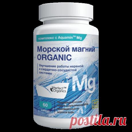 Perfect Organics | Целевые продукты - Морской магний