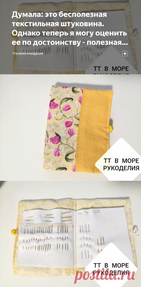 Думала: это бесполезная текстильная штуковина. Однако теперь я могу оценить ее по достоинству - полезная вещь. | ТТ В МОРЕ РУКОДЕЛИЯ | Яндекс Дзен