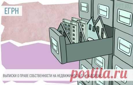 Сведения из ЕГРН подорожали Минэкономразвития России с 10 января 2020 года повысило тарифы платы за предоставление сведений, содержащихся в Едином государственном реестре недвижимости для граждан и организаций. Платить за выписки из ЕРН придется больше на 15%.