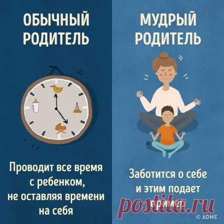 11отличий между мудрыми иобычными родителями