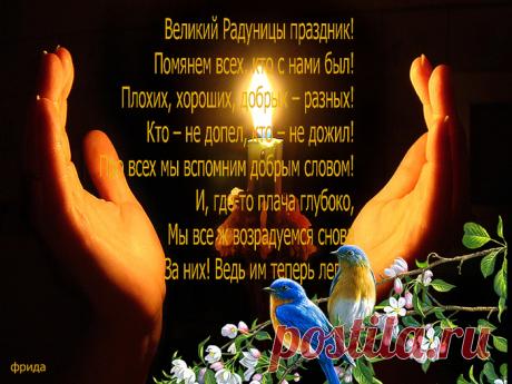 7 мая - Радоница (родительский поминальный день после Пасхи) .