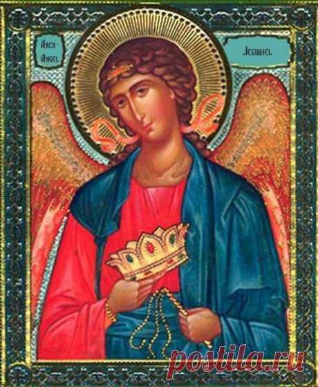 Иегудиил - архангел, дарующий поддержку.