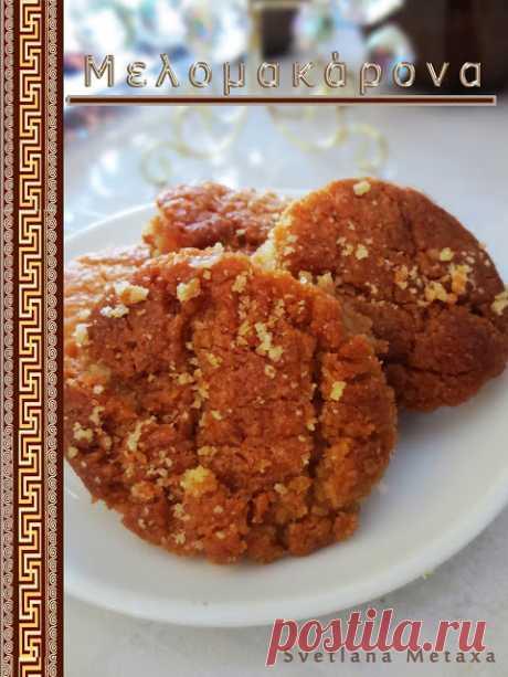 """Greek Christmas """"Меломакарона&quot cookies;"""