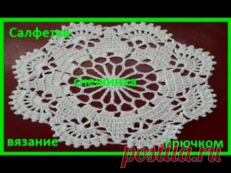 Салфетка - СНЕЖИНКА , Вязание КРЮЧКОМ ,crochet beautiful pattern (салфетка № 19)