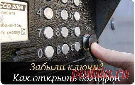 """Если вы потеряли ключ от кодового замка!!!!!! Секретные мастер коды домофонов или как открыть домофон без ключа  Код """"VIZIT"""" - *#4230 или *#423 Код """"CYFRAL"""" - (буква - """"B"""") 100 (буква - """"B"""") 7272 Код """"METACOM"""" - 65535-1234-8 Код """"ELTIS"""" - (буква - """"B"""") 1234-2-1-3-3-123  • • • • • • • • • • • • • • • • • • • • • • • • • • • • • • • • • • • • • • • • • • • • • • • • • • • • • • • • • • • • •  •                                     ❢ ЧТОБЫ НЕ ПОТЕРЯТЬ ИНФОРМАЦИЮ ❢            ..."""