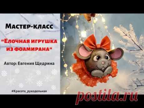 """МК """"Елочная игрушка из фоамирана -Мышка"""". Евгения Щедрина"""