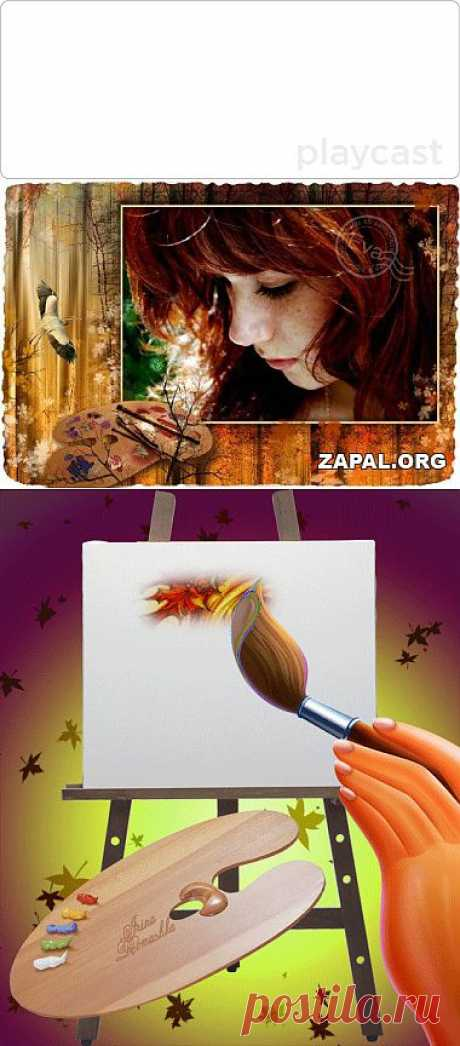 Плейкаст «Нарисуй мне сегодня осень...»