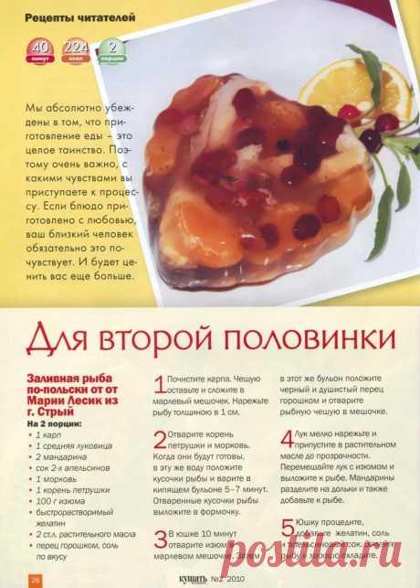 Заливная рыба по-польски