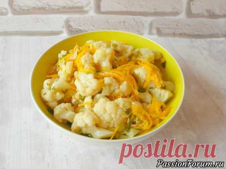Элементарный рецепт закуски из цветной капусты - запись пользователя Светлана Аниканова в сообществе Болталка в категории Кулинария Хочу поделиться самым элементарным рецептом приготовления закуски из цветной капусты. Такая капуста никогда не задерживается на столе, получается очень пряной и ароматной, отлично сочетается с любым мясным блюдом или молодой картошечкой.