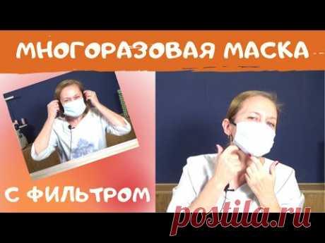 Многоразовая медицинская маска своими руками. Как сшить маску для лица. Маска с фильтром. - YouTube