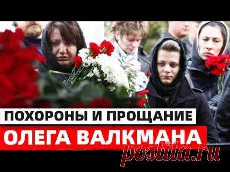 В Москве прощаются со звездой сериала «След» Олегом Валкманом