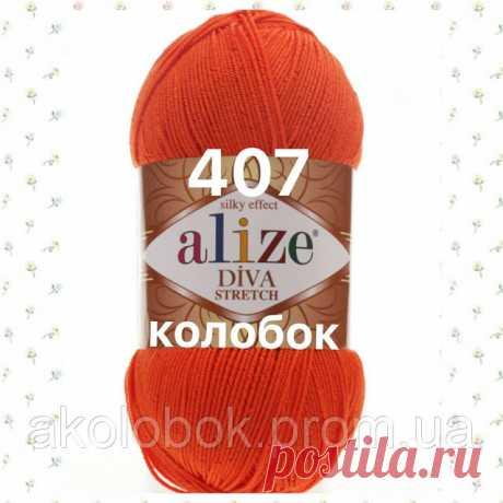 """Пряжа для ручного вязания Alize DİVA STRETCH -(Ализе дива стрейч) 407 морковный: продажа, цена в Хмельницком. от """"МАГАЗИН ПРЯЖИ *КОЛОБОК*. Продажа упаковками. Отправка каждый день!!"""" - 546386474"""