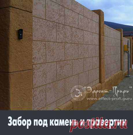 Забор под травертин и камень из декоративного бетона ШФС.