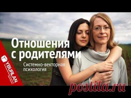 Отношения с родителями. Системно-векторная психология. Юрий Бурлан