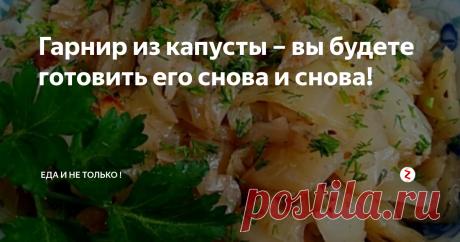 Гарнир из капусты – вы будете готовить его снова и снова! | еда и не только ! | Яндекс Дзен
