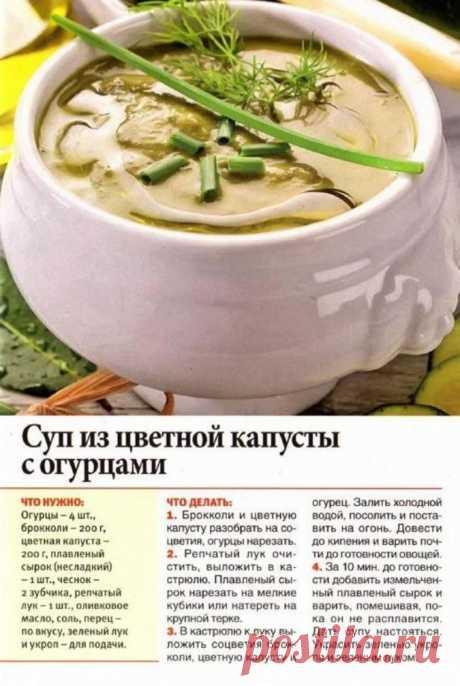 Суп из цветной капусты с огурцами