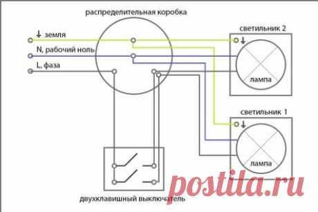 Зачем на фазный контакт двухклавишного выключателя подключают два фазных провода?