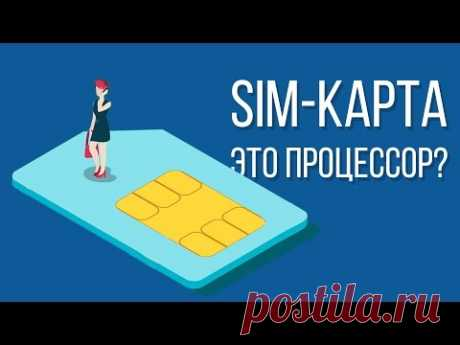 Знаете ли вы как устроена SIM-карта и как она работает?