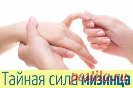 ТАЙНАЯ СИЛА… МИЗИНЦА.  Одним лишь воздействием на мизинец левой руки можно существенно поправить здоровье.Это знали древнейшие врачеватели! Их практика частично подвергнута сомнению, частично предана забвению. К сожалению!…