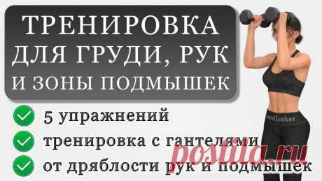 Топ-5 упражнений для мышц груди с гантелями: убираем дряблость рук и подмышек   Фитнес с GoodLooker   Яндекс Дзен