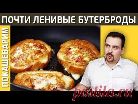 ПОЧТИ ЛЕНИВЫЕ БУТЕРБРОДЫ - YouTube