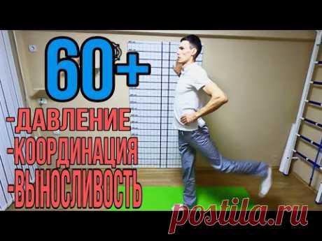 Упражнения для возрастных УКРЕПЛЯЕМ СЕРДЦЕ :нормализация давления ,улучшение координации