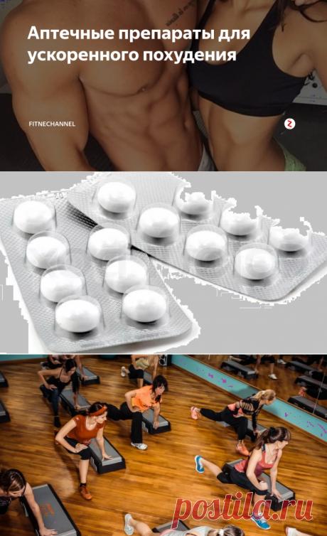 Аптечные препараты для ускоренного похудения | fitnechannel | Яндекс Дзен