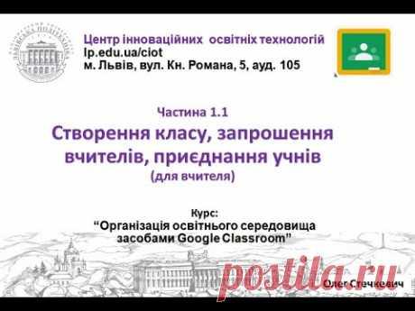 1.1. Створення класу, запрошення вчителів, приєднання учнів (Google Classroom від О.Стечкевич)