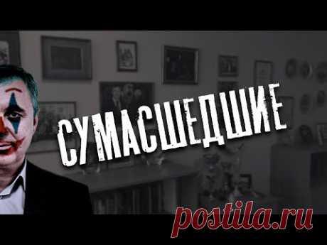 Доктор Боровских - Сумасшедшие - YouTube