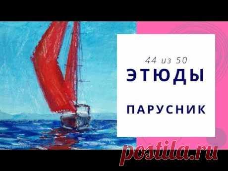4️⃣4️⃣ ПАРУСНИК (гуашь+масляная пастель). Серия «50 этюдов»