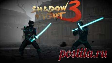Скачать Shadow Fight 3 1.12.5 Взлом много денег, кристаллов и опыт на Android APK бесплатно