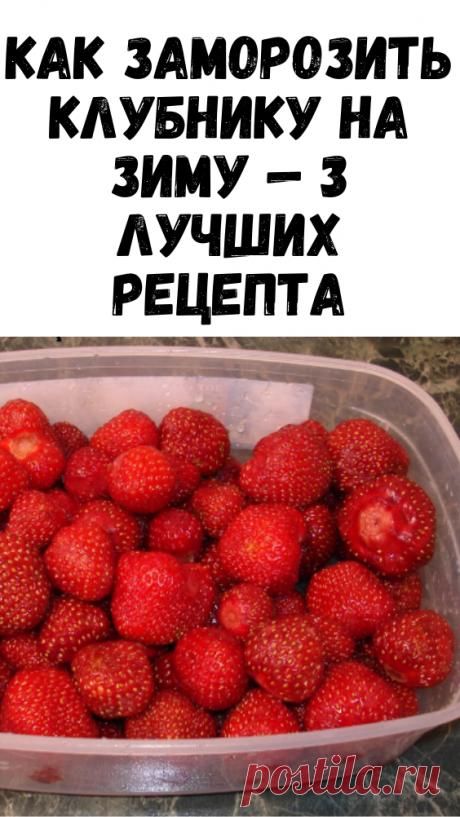 Как заморозить клубнику на зиму — 3 лучших рецепта - Женский Журнал