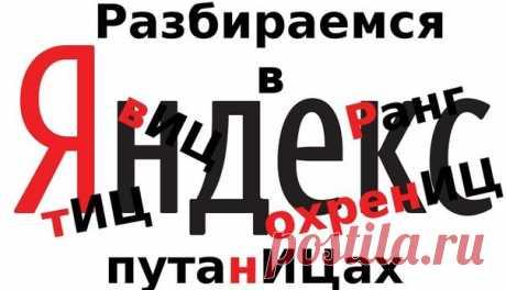 9 способов искать информацию в Яндексе,о которых не знает 96% пользователей..