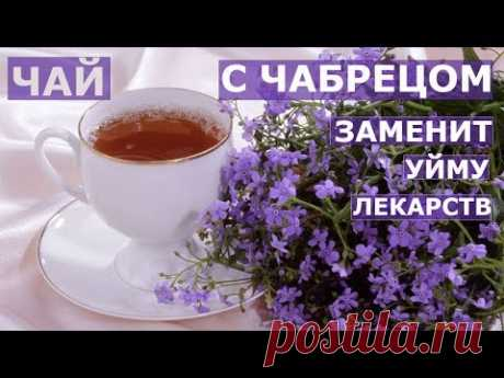 Curative tea from arthritis, chronic fatigue, problems with a thyroid gland and not only!