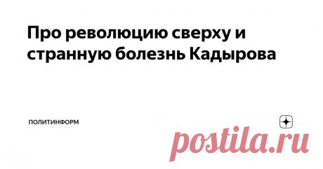 Про революцию сверху и странную болезнь Кадырова Из послания президента и последующих перестановках можно сделать однозначный вывод – грядет передел собственности. Вы можете спросить о чём речь? Давайте ещё раз прочитаем что сказал господин Путин в отношении внесения поправок в Конституцию России: Второе: предлагаю на конституционном уровне закрепить обязательные требования к лицам, которые занимают должности, критически важные для обеспечения