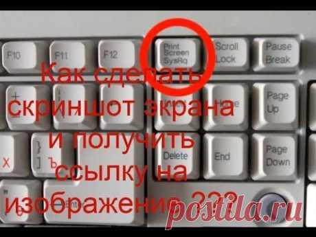 Как сделать скриншот экрана и получить ссылку на изображение ??? - YouTube