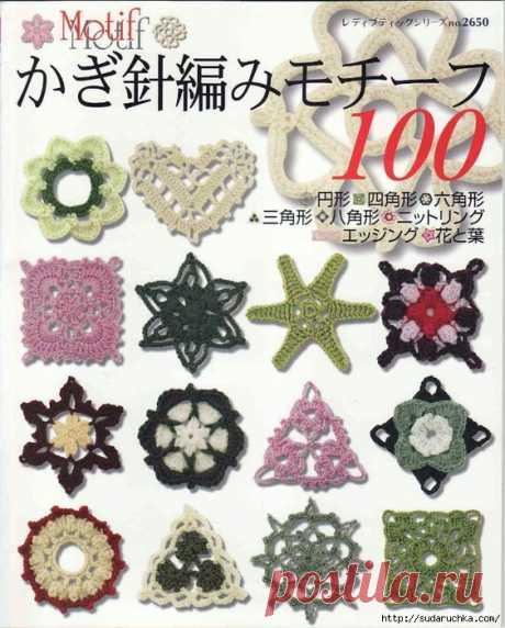 """""""100 вязаных крючком мотивов"""". Японская книга по вязанию."""