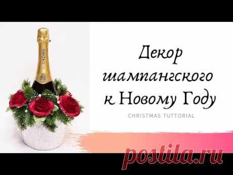 Мастер-класс по декору бутылки шампанского к Новому Году / ИДЕЯ ПОДАРКА НА НОВЫЙ ГОД - YouTube  Подарок на Новый Год 2020 своими руками. Не знаете, что подарить на Новый Год, сделайте подарок своими руками.