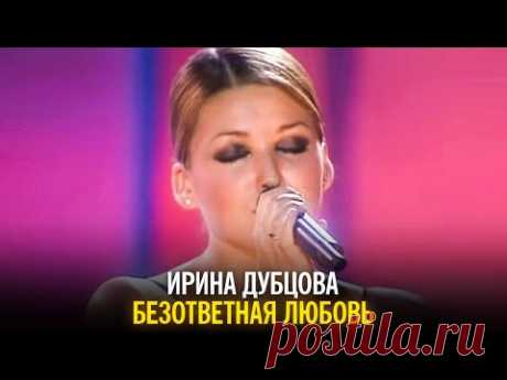Ирина Дубцова - Безответная любовь
