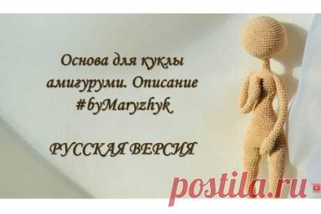 Основа для куклы Автор: Maryzhyk  #амигуруми #amigurumi
