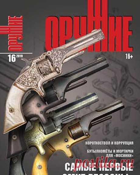 Оружие №16 (2019) | Скачать журнал и читать онлайн
